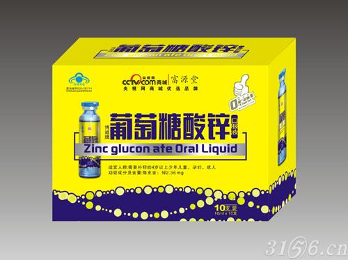葡萄糖酸锌口服液