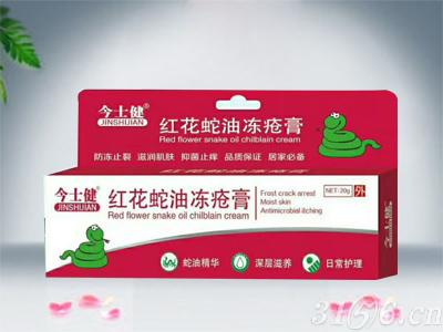 紅花蛇油凍瘡膏