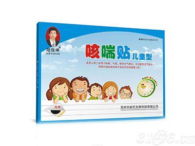 咳喘贴(儿童型)