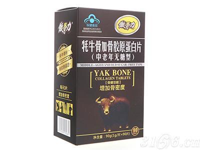 傲骨力 牦牛骨加骨胶原蛋白片(中老年无糖型)