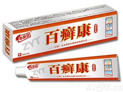 百癣康抑菌乳膏