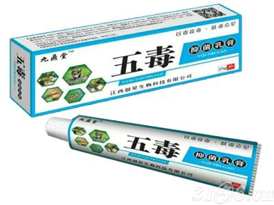 五毒抑菌乳膏