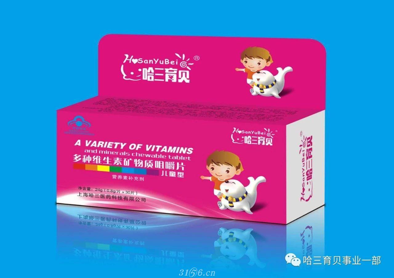 多種維生素礦物質咀嚼片(兒童型)