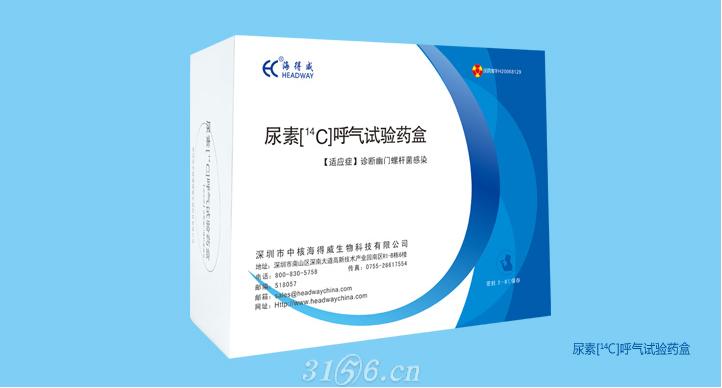 尿素碳十四呼气试验药盒