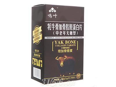 鸣叶牦牛骨加骨胶原蛋白片(中老年无糖
