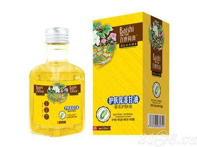 護膚保濕甘油