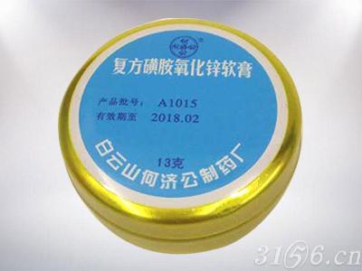 復方磺胺氧化鋅軟膏