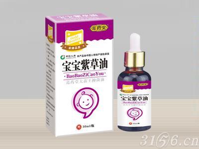 寶寶紫草油