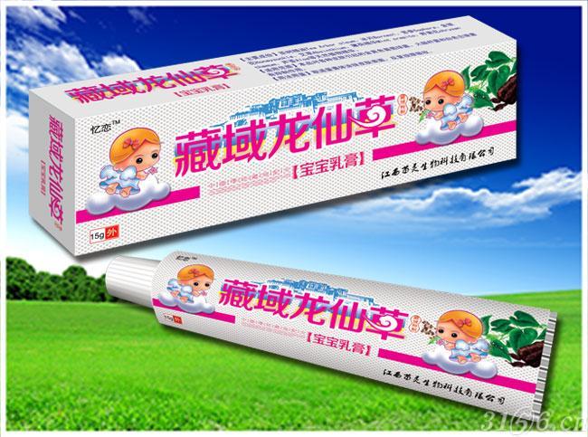 藏域龙仙草 宝宝乳膏