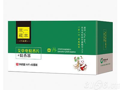 艾草電蚊香片 蚊香器