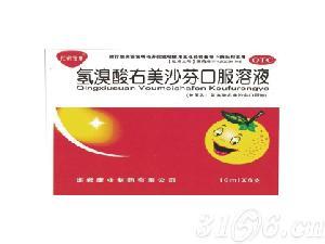 氢溴酸右美沙芬口服溶液(定律)