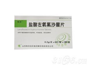 盐酸左氧氟沙星片(航乐)