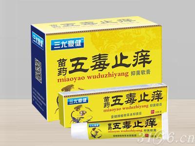 苗藥五毒止癢抑菌軟膏