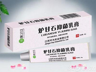 爐甘石抑菌乳膏