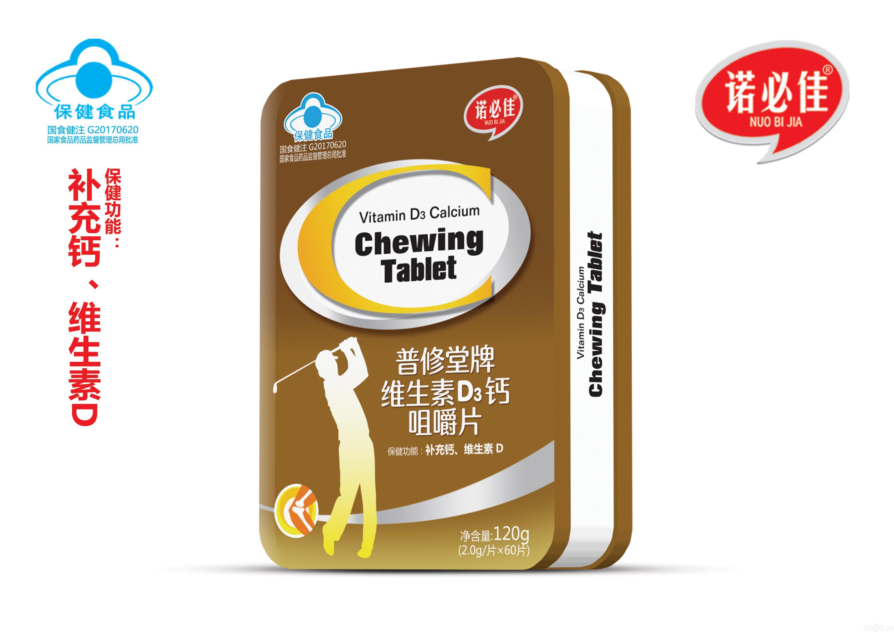 普修堂牌维生素D3钙咀嚼片(铁盒装)