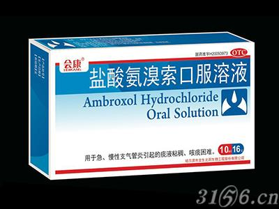 盐酸氨溴索口服液