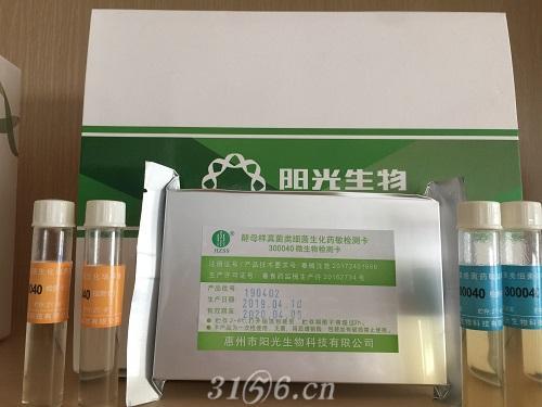酵母样真菌类细菌生化药敏检测卡及生化药敏培养液
