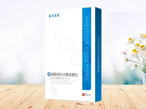 细胞微创冷敷修复敷贴医用冷敷贴II型HC-H