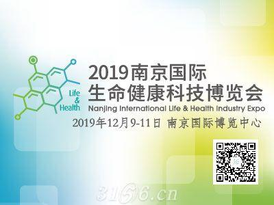 对接招募|南京生命健康产业博览会国际企业 对接交流会邀您前来