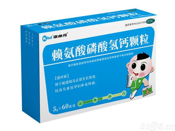 賴氨酸磷酸氫鈣顆粒