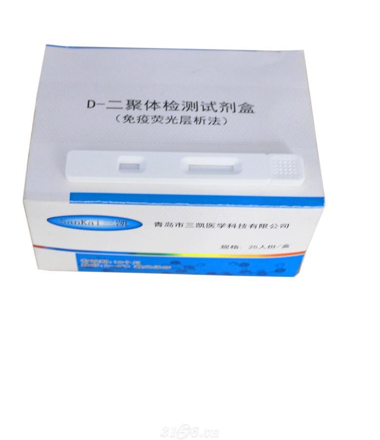 华盛SK+干式荧光试剂