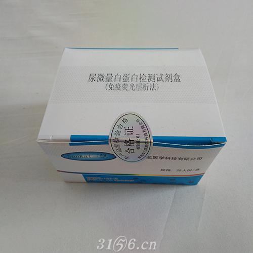 尿微量白蛋白测定试剂盒