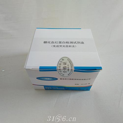糖化血红蛋白测定试剂盒