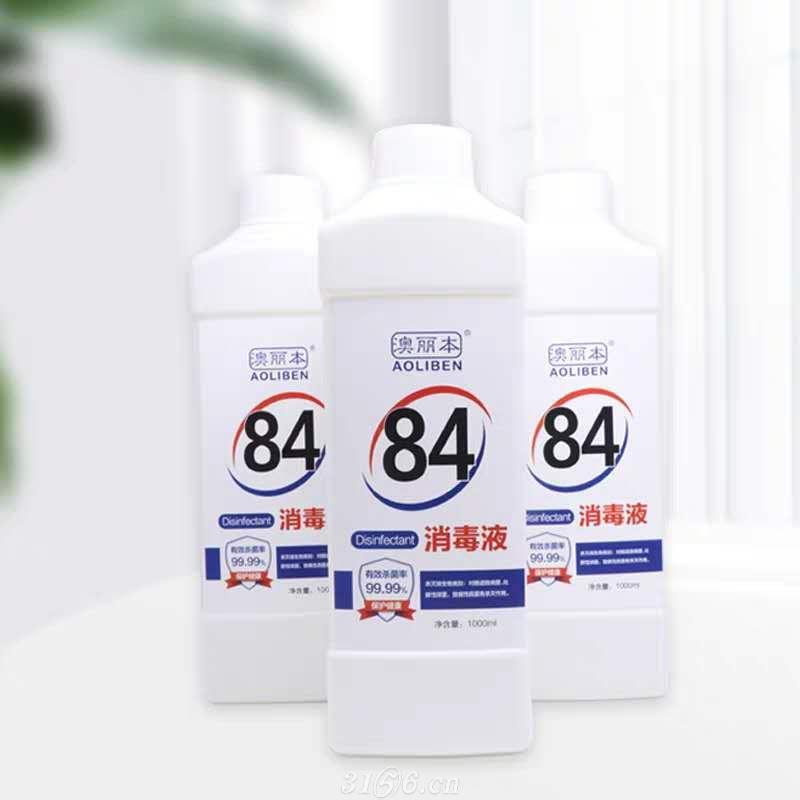 84消毒水酒精消毒抑菌水