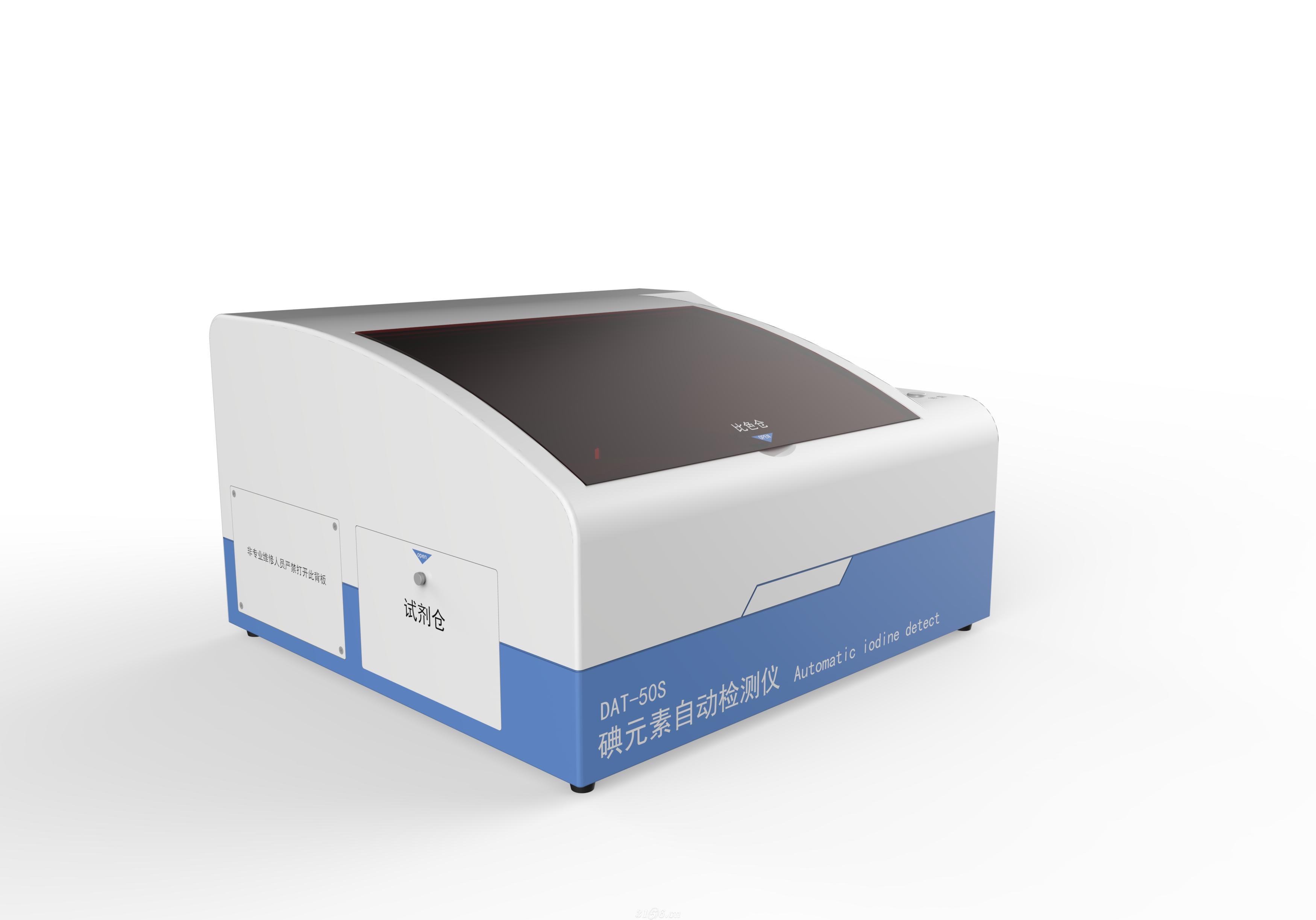 尿碘全自动检测仪DAT-50S(疾控专用)8点定标