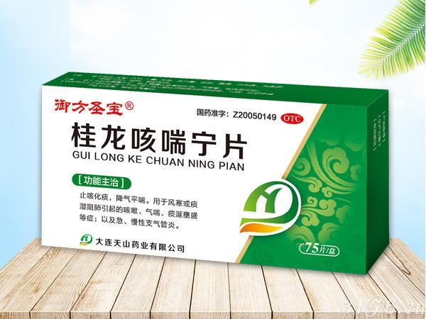 桂龙咳喘宁片