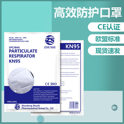 KN95医用防护口罩招商