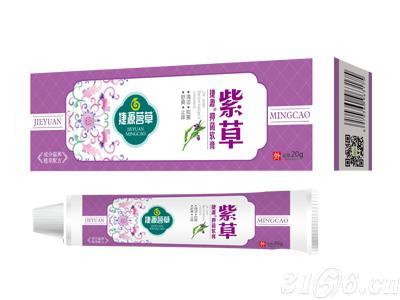 紫草抑菌软膏