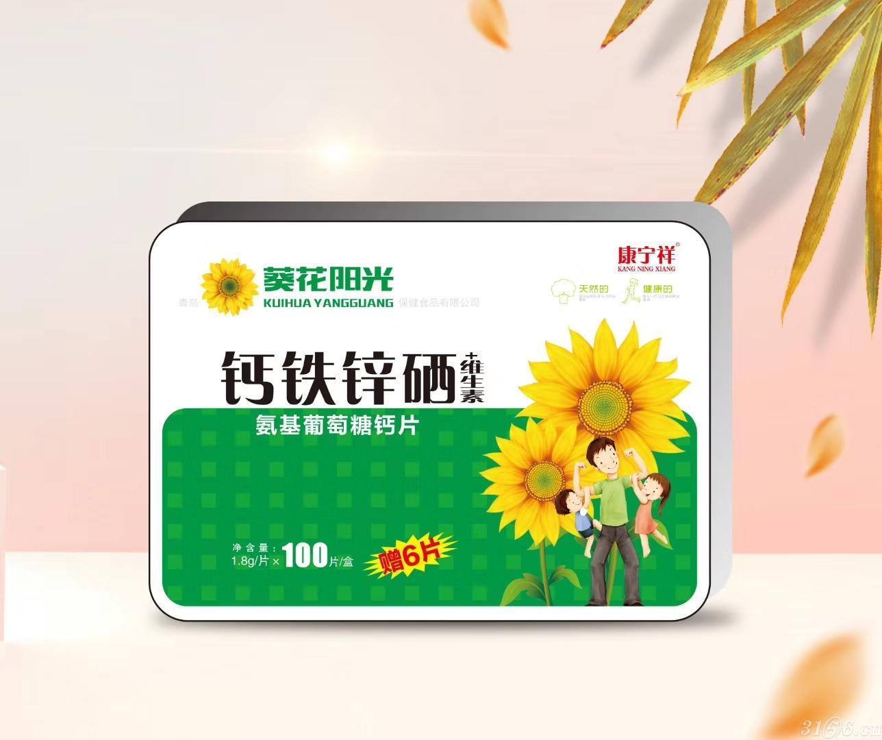 葵花陽光鈣鐵鋅硒維生素氨基葡萄糖鈣片(鐵盒)