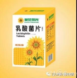 葵花陽光乳酸菌片咀嚼片