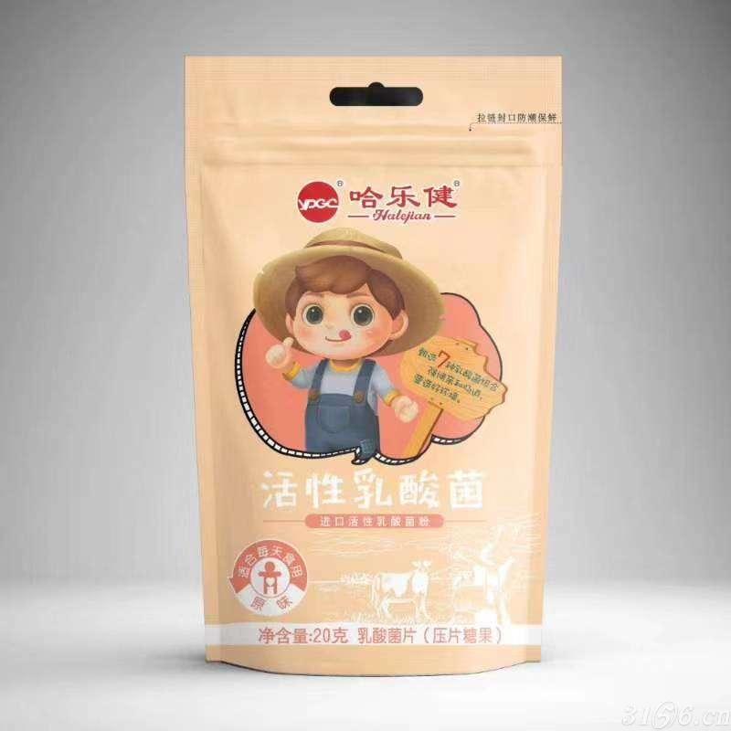 活性乳酸菌片(原味)哈樂健