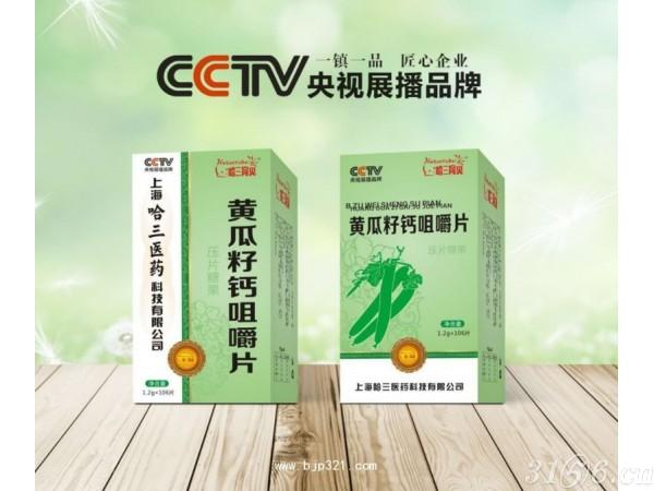 黃瓜籽鈣咀嚼片(哈三育貝)