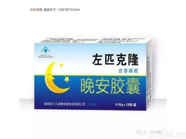 珠峰牌晚安膠囊(三九潤康)