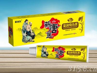 蘄唐醫中草藥乳膏