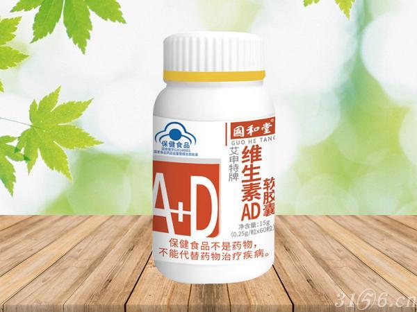 国和堂艾申特牌维生素AD软胶囊