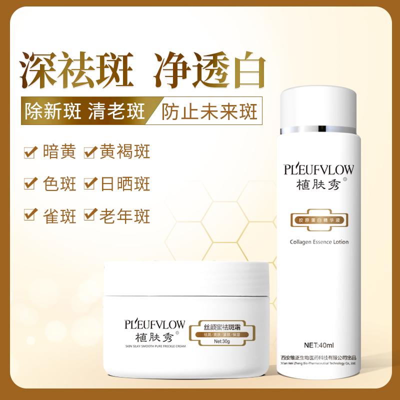 植肤秀丝颜蜜祛斑霜