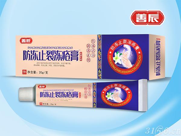 防凍止裂凍瘡膏