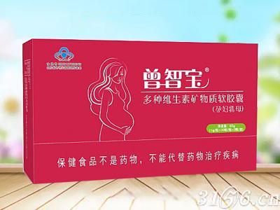 曾智宝多种维生素矿物质软胶囊(孕妇乳母型)