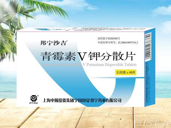 青霉素V钾分散片-邦宁沙吉治疗支气管炎怎么样