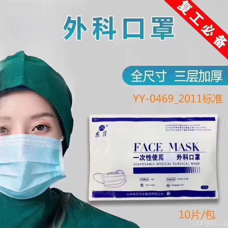 医用外科口罩 医用口罩