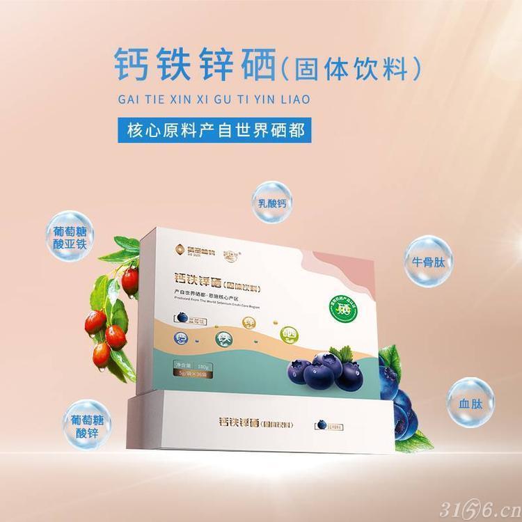 钙铁锌硒(固体饮料)招商