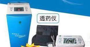 康远本草高血压治疗仪