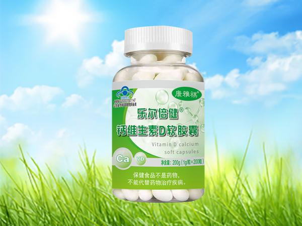 钙维生素D软胶囊招商