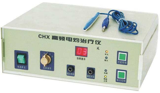 CHX高频电灼治疗仪