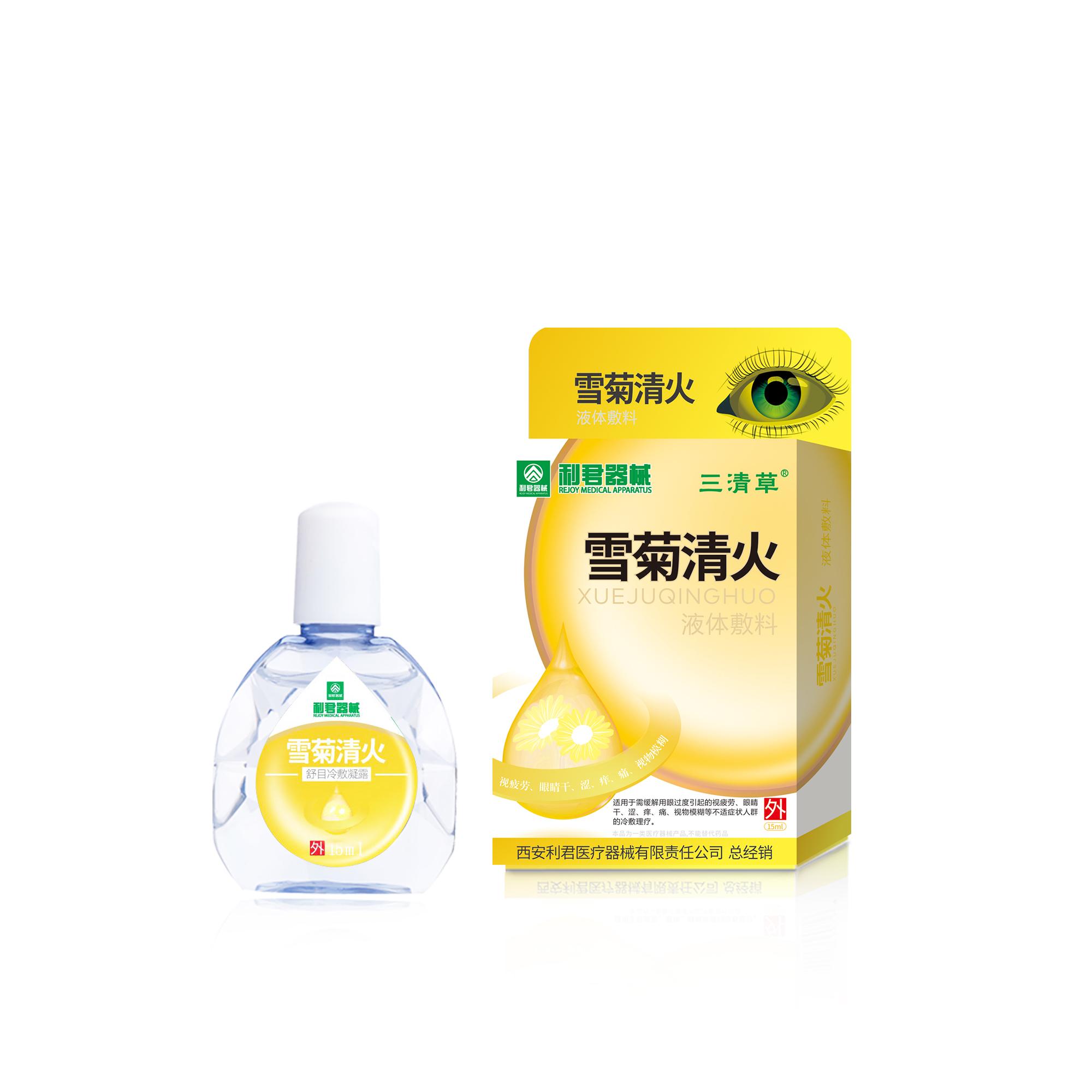 雪菊清火眼药水(液体敷料)
